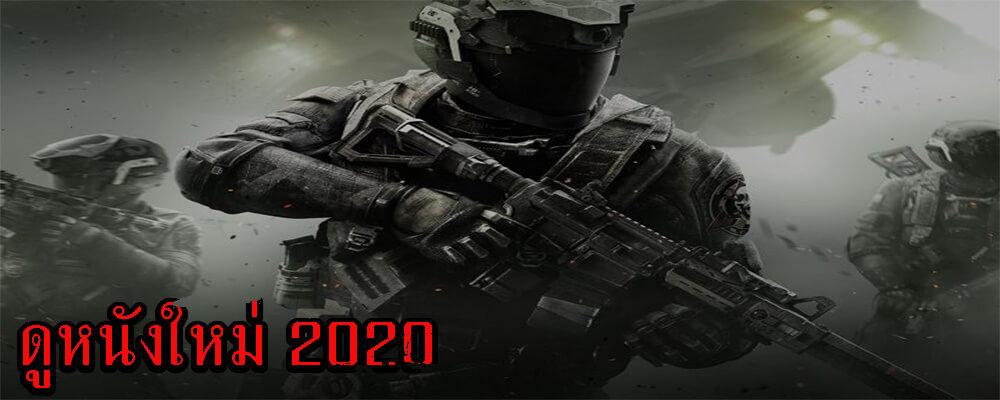 ดูหนังใหม่ 2020 ในเดือนธันวาคม